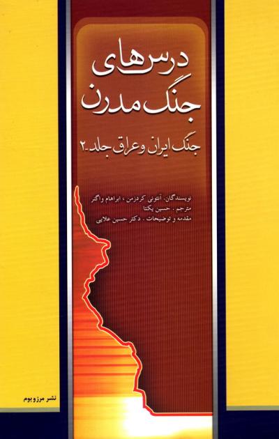 درس های جنگ مدرن: جنگ ایران و عراق (دوره دو جلدی)