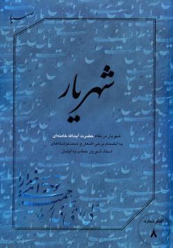 شهریار در نگاه حضرت آیت الله خامنه ای؛ به انضمام برخی اشعار و دست نوشته های استاد شهریار خطاب به ایشان