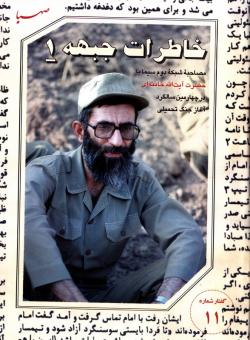 خاطرات جبهه 1: مصاحبه شبکه دوم سیما با حضرت آیت الله خامنه ای در چهارمین سالگرد آغاز جنگ تحمیلی