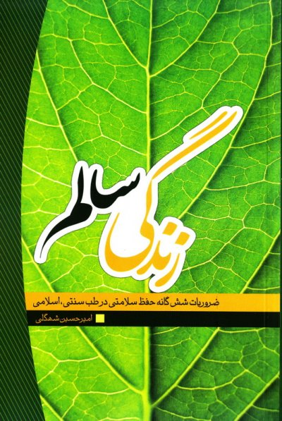 زندگی سالم: ضروریات شش گانه حفظ سلامتی در طب سنتی - اسلامی