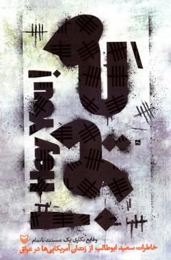 هی یو (وقایع نگاری یک مستند ناتمام)