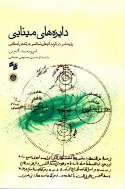 دایره های مینایی: پژوهشی در تاریخ کیهان شناسی در تمدن اسلامی
