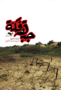 جبهة فکة: مذکرات الشهید السید محمد شکری