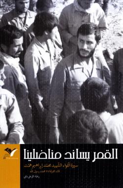 القمر یساند مناضلینا: سیرة اللواء خیبر الشهید محمدابراهیم همت