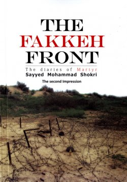 THE FAKKEH FRONT: The diaries if Martyr Sayyed Mohammad Shokri