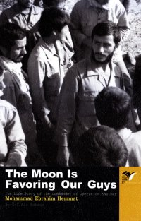 The moon is favoring our guys: the life story of the commander of Kheibar operation