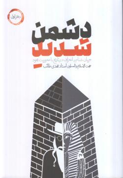 دشمن شدید - جلد اول: جریان شناسی انحراف در تاریخ با محوریت یهود