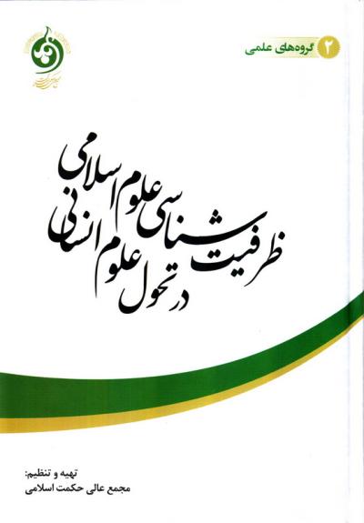 ظرفیت شناسی علوم اسلامی در تحول علوم انسانی