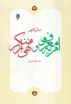 مبانی فقهی امر به معروف و نهی از منکر
