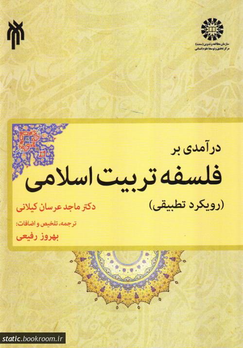 درآمدی بر فلسفه تربیت اسلامی (رویکرد تطبیقی)