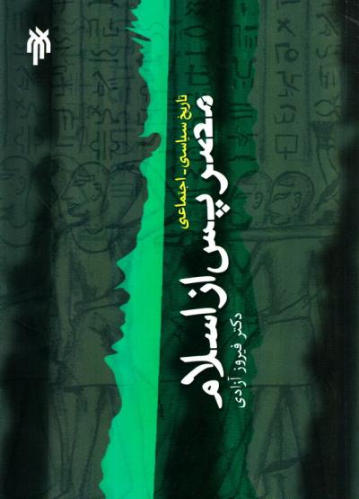 تاریخ سیاسی- اجتماعی مصر پس از اسلام