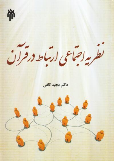 نظریه اجتماعی ارتباط در قرآن
