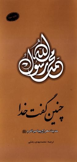 چنین گفت خدا: حدیث معراج پیامبر اکرم (ص)