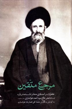 مرجع متقین آیت الله العظمی حاج سید احمد خوانساری (قدس سره)
