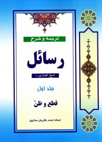 ترجمه و شرح رسائل (شیخ انصاری) - جلد اول: قطع و ظن