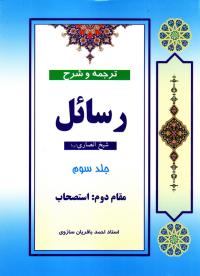 ترجمه و شرح رسائل (شیخ انصاری) - جلد سوم: مقام دوم (استصحاب)