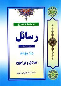 ترجمه و شرح رسائل (شیخ انصاری) - جلد چهارم: تعادل و تراجیح