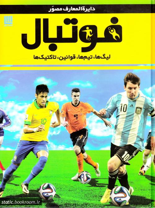 دایره المعارف مصور فوتبال