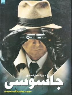 دایره المعارف مصور جاسوسی