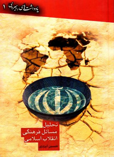 مجموعه یادداشت های راهبردی - جلد اول: تحلیل مسائل فرهنگی انقلاب اسلامی