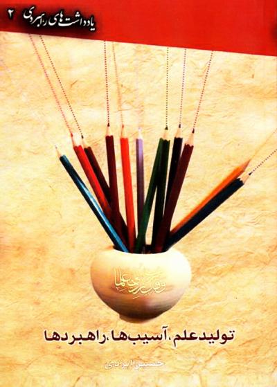 مجموعه یادداشت های راهبردی - جلد دوم: تولید علم، آسیب ها، راهبردها