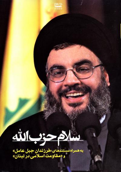 لوح فشرده مستند سلام حزب الله