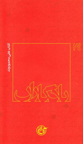 یادگاران 30- کتاب علی محمودوند (چاپ اول)