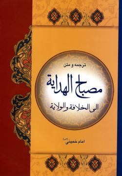ترجمه مصباح الهدایة الی الخلافة و الولایة