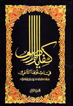کفایة الاصول فی اسلوبها الثانی (خمسة مجلدات)