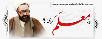 سیر مطالعاتی کتب شهید مطهری