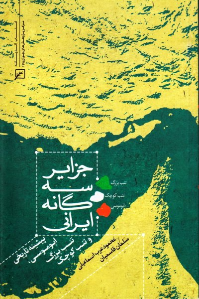 جزایر سه گانه ایرانی: پیشینه تاریخی ابوموسی، تنب بزرگ و تنب کوچک