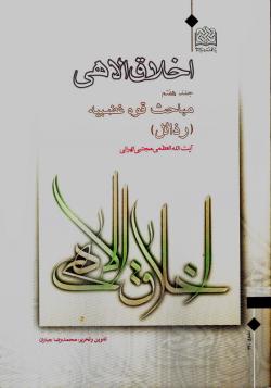 اخلاق الاهی- جلد هفتم: مباحث قوه غضبیه (رذائل)