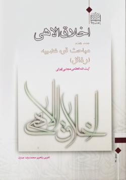 اخلاق الاهی - جلد ششم: مباحث قوه غضبیه (فضائل)