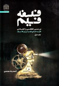 فلسفه فیلم - جلد اول: بررسی تحلیلی و انتقادی نظریه های فیلم دوران کلاسیک