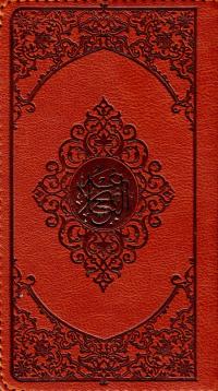 نهج البلاغه: مجموعه ای از خطبه ها، نامه ها و حکمت های امام علی بن ابی طالب (علیه السلام)