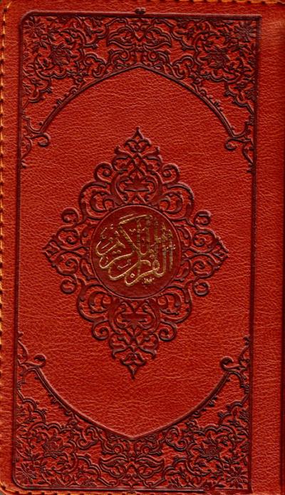 مجموعه چهار جلدی قرآن، مفاتیح، صحیفه سجادیه و نهج البلاغه