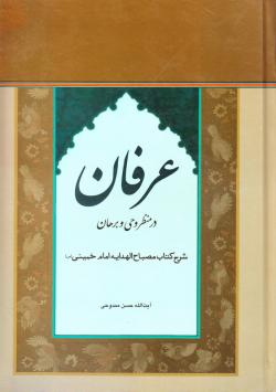 عرفان در منظر وحی و برهان: شرح کتاب مصباح الهدایه امام خمینی (س)