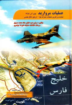 عملیات مروارید (حماسه بزرگ ترین عملیات مشترک هوا - دریای دفاع مقدس) هفتم آذر 1359