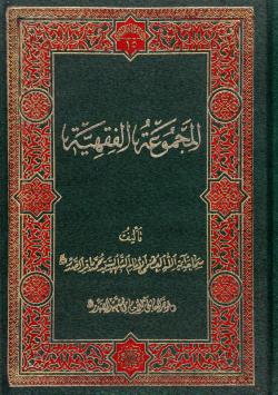 تراث الشهید الصدر 15: المجموعة الفقهیة (تضمین عددا منالنجاث الفقهیة التی فاض ... علی ما الفه غیره)
