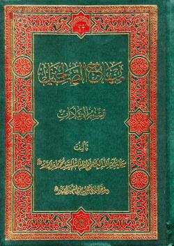 تراث الشهید الصدر 13 و 14: منهاج الصالحین - السید محسن طباطبائی الحکیم (مجلدین)