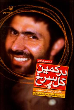 در کمین گل سرخ، زندگی نامه داستانی شهید سپهبد علی صیاد شیرازی