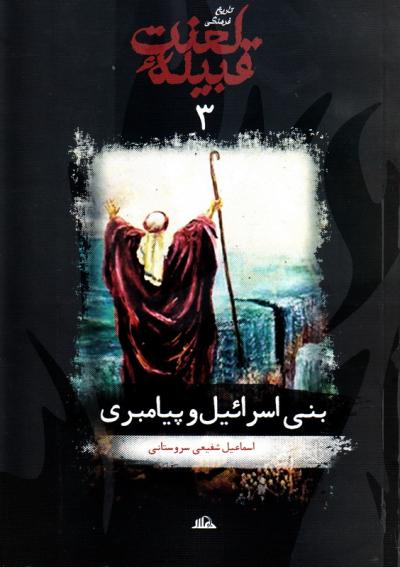 تاریخ فرهنگی قبیله لعنت - جلد سوم: بنی اسرائیل و پیامبری