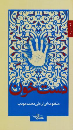 دستِ خون: یادهایی از بهشت دهه شصت (شعر داستانی بلند از شادیها و بغضهای علی محمد مودب)