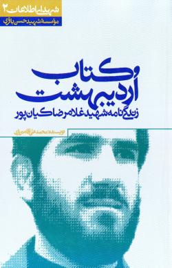مجموعه آثار شهدای اطلاعات 2: کتاب اردیبهشت (زندگی نامه شهید غلامرضا کیان پور)