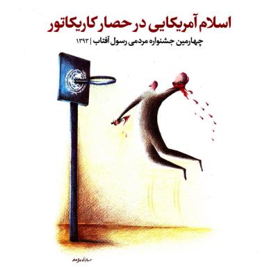 اسلام آمریکایی در حصار کاریکاتور