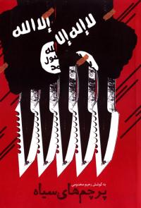 پرچم های سیاه: مجموعه داستان کوتاه تقابل دو اسلام