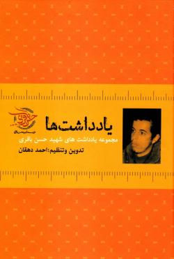 یادداشت ها: مجموعه یادداشت های شهید حسن باقری