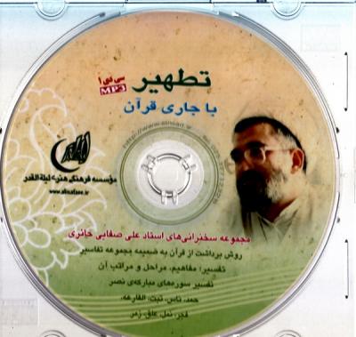 لوح فشرده تطهیر با جاری قرآن: مجموعه سخنرانی های استاد علی صفایی حائری