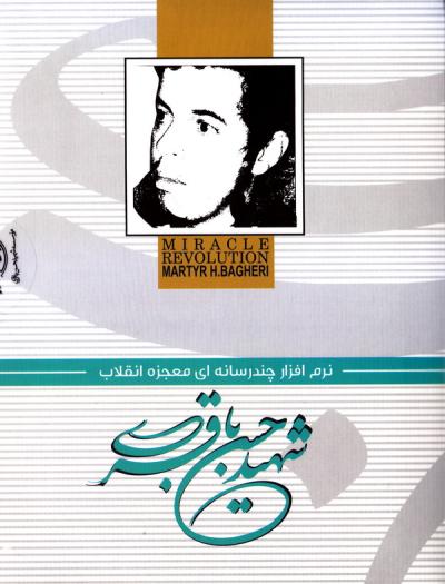 لوح فشرده نرم افزار چند رسانه ای معجزه انقلاب: شهید حسن باقری