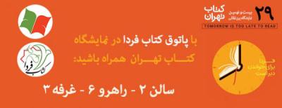 حضور پاتوق کتاب فردا در نمایشگاه کتاب تهران